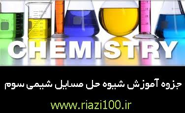 جزوه آموزش شیوه حل مسایل شیمی سوم